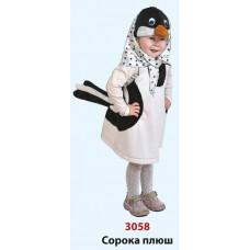 """Карнавальный костюм """"Сорока-Белобока"""""""