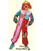 """Карнавальный костюм """"Клоун Филя для детей"""""""
