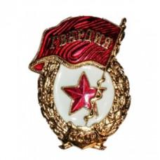 "Знак ""Гвардии СССР"" имитация"