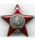 """Орден """"Красная Звезда"""" имитация"""